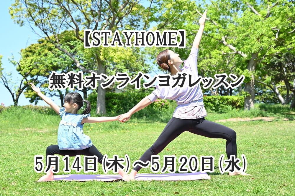 無料オンラインヨガレッスン『STAY HOME』自宅でオン…の画像