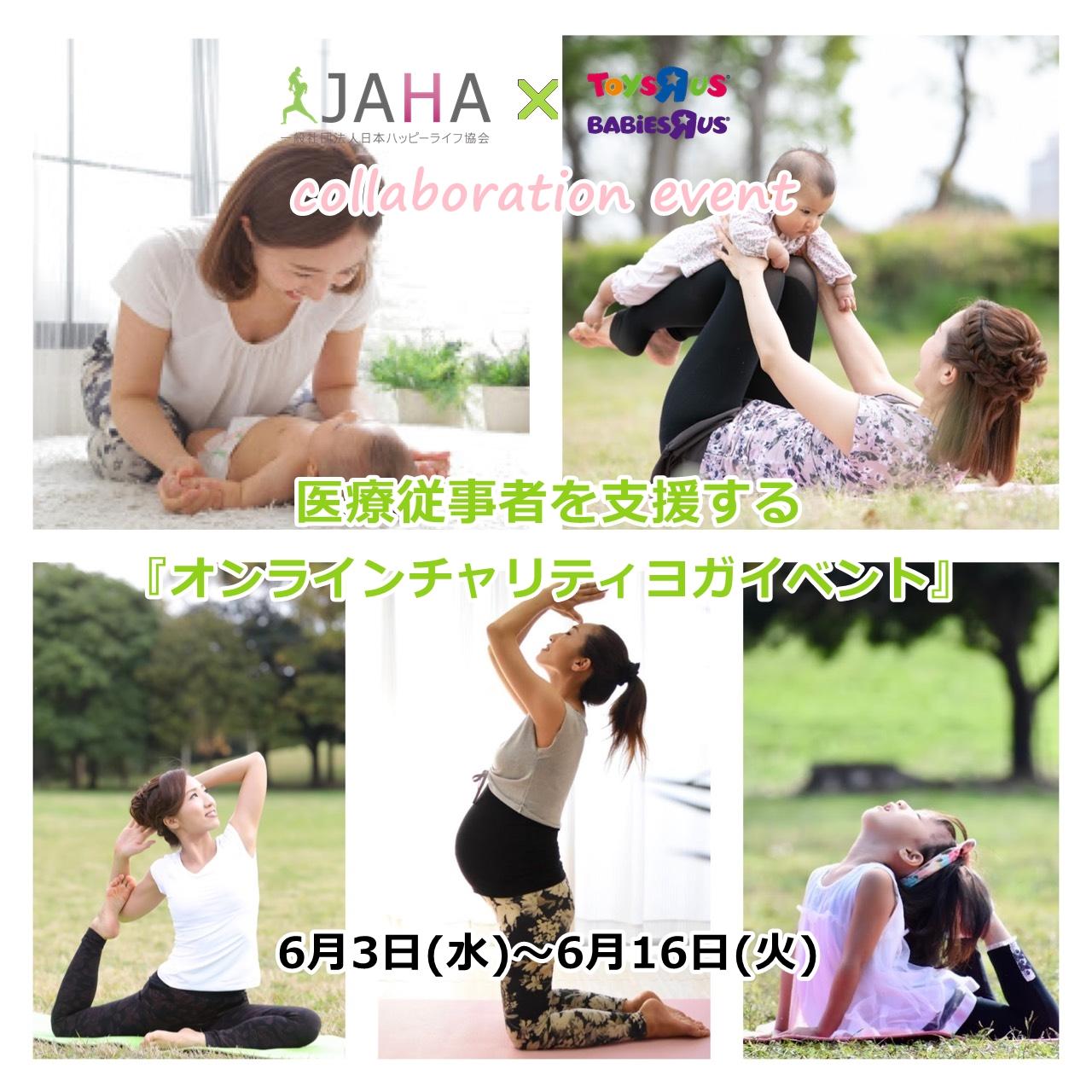 JAHA協会と日本トイザらス、医療従事者を支援する 『…の画像
