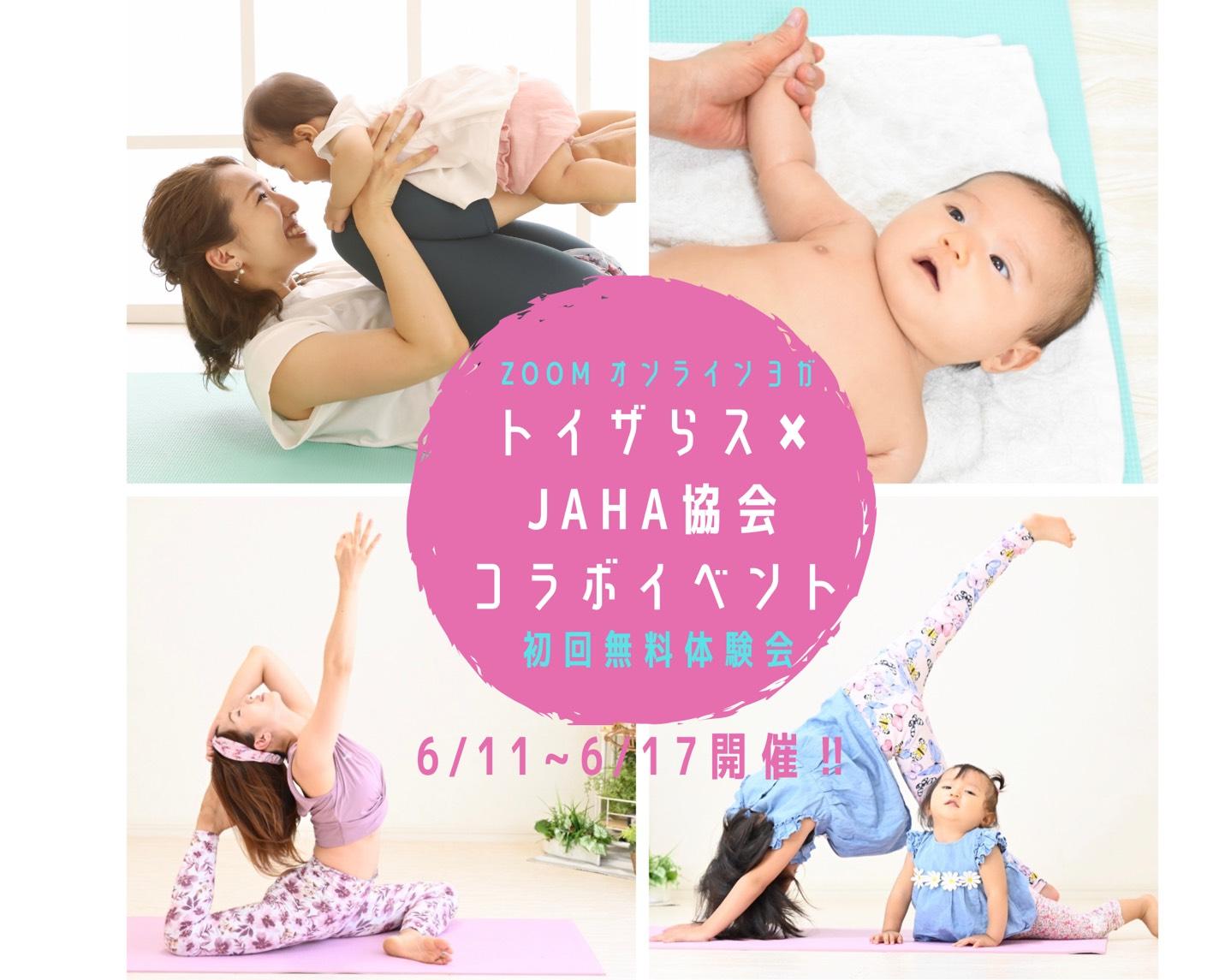 JAHA協会×日本トイザらス、 『初回無料オンラインヨ…の画像