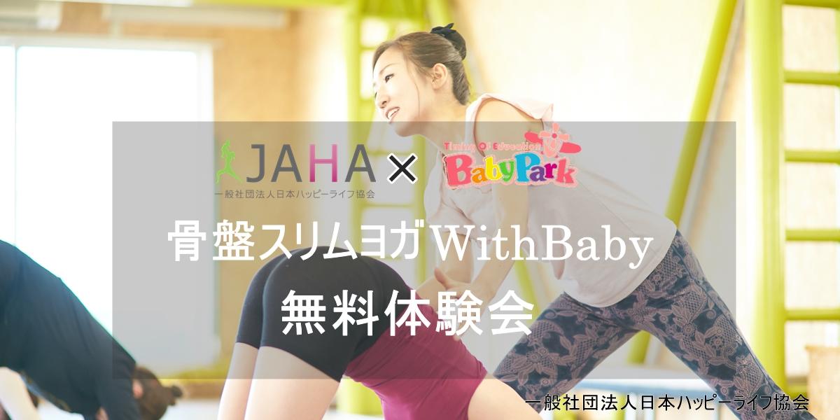 宝塚市「無料体験会」骨盤スリムヨガWithBaby『JAHA×…