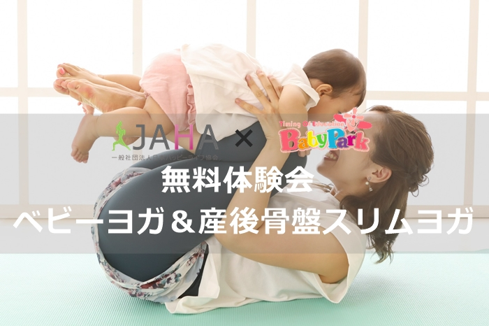 無料体験会【尼崎市】ベビママヨガ【1月20日】ベビー…