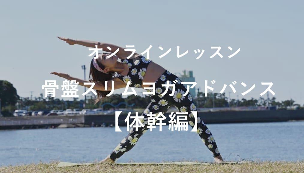 「体幹編」骨盤スリムヨガアドバンス「オンラインレ…