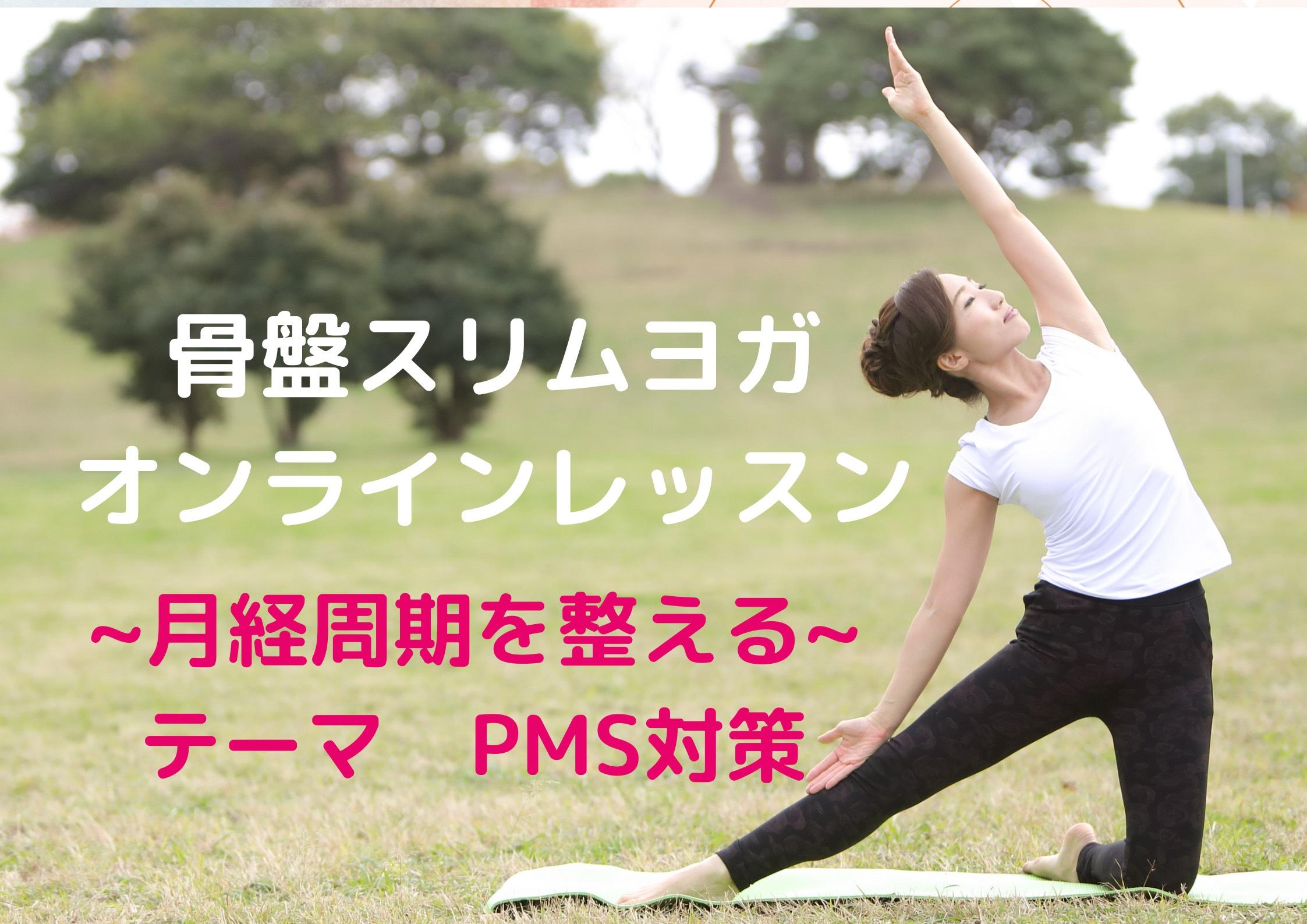 骨盤スリムヨガ~月経周期を整えるPMS対策~
