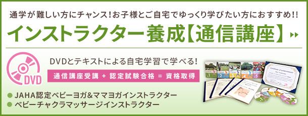 インストラクター養成【通信講座】