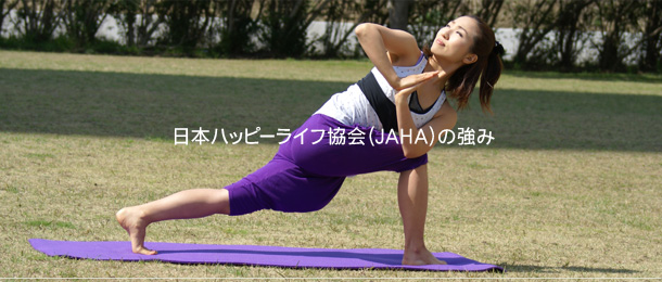 日本ハッピーライフ協会(JAHA)の強み