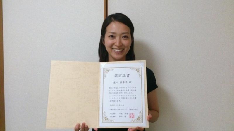 遠田 亜希子(AKiko)