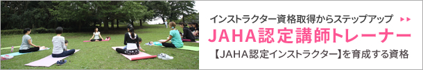 JAHA認定講師トレーナー養成講座