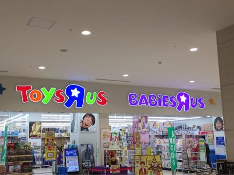 トイザラス店舗