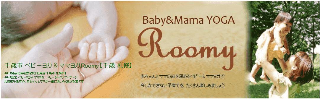 ベビーヨガ&ママヨガRoomy